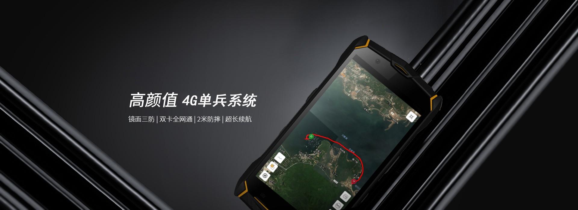 畅享4G+,享受美好 体验。